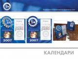 Настольный календарь ЗАО «Иркутскэнергоремонт»
