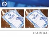 Почетные грамоты ЗАО «Иркутскэнергоремонт»