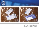 Фирменные конверты ЗАО «Иркутскэнергоремонт»