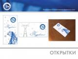 Поздравительные открытки ЗАО «Иркутскэнергоремонт»