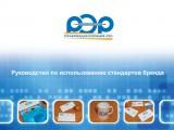 Обложка брендбука инжиниринговой компании «РЭР»