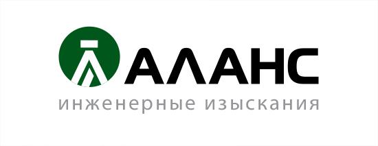"Логотип компании ""Аланс"""
