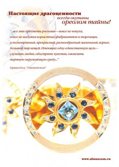 Рекламная листовка «Алмаз»