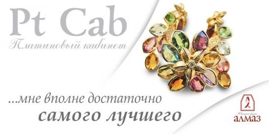 Рекламная листовка «Алмаз - Платиновый кабинет»