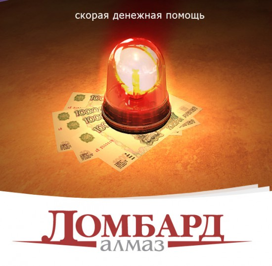 Рекламный постер «Алмаз - ломбард»