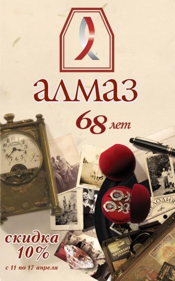 Рекламный постер «Алмаз - 68 лет»