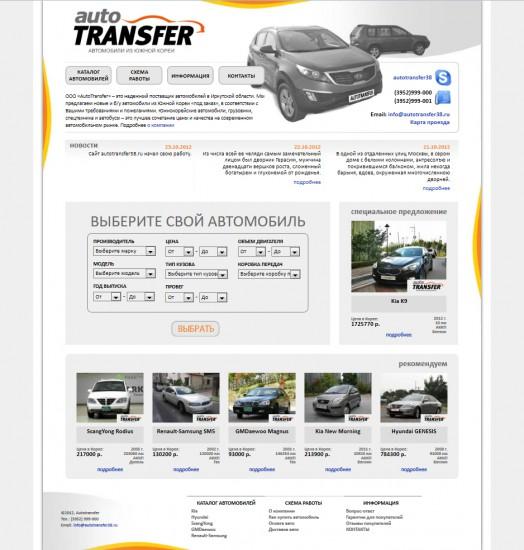 """Скриншот сайта """"Автотрансфер38"""""""