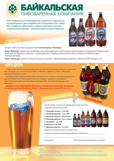 """Рекламная листовка пива """"Команда"""""""