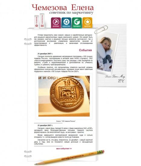 Скриншот персонального сайта Елены Чемезовой