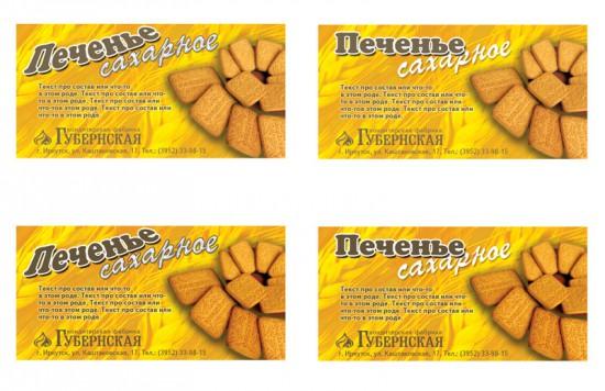 Этикетка для печенья
