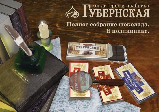 """Рекламный постер шоколада """"Губернский"""""""