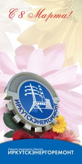 Поздравительная открытка на 8 марта ЗАО «Иркутскэнергоремонт»