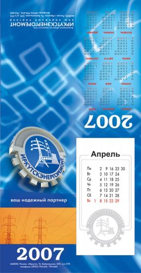 Настольный календарь «Иркутскэнергоремонт»