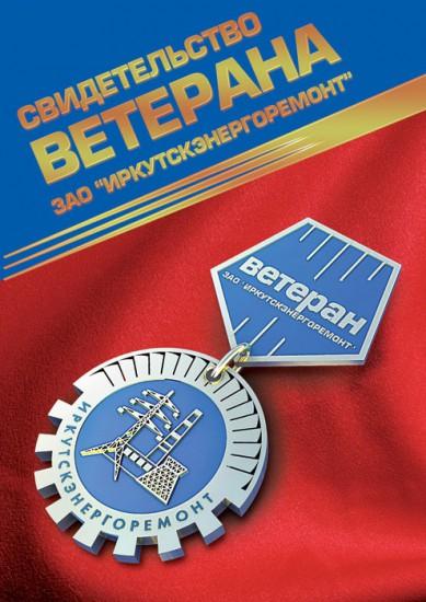 Медаль ветерана «Иркутскэнергоремонта»
