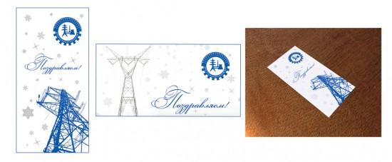Новогодняя открытка «Иркутскэнергоремонт»
