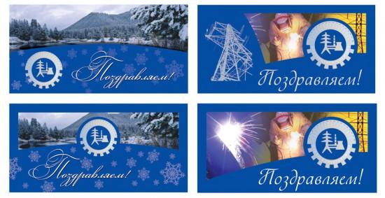 Новогодние открытки «Иркутскэнергоремонт»