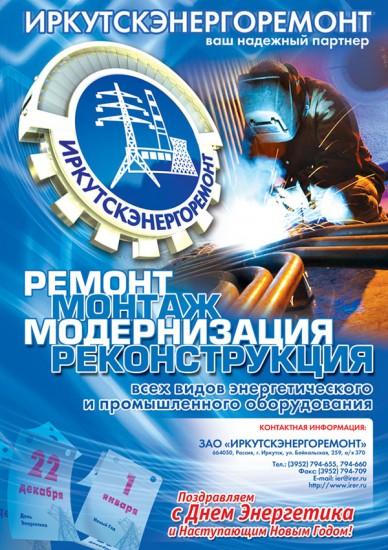 Новогодний рекламный блок для ЗАО «Иркутскэнергоремонт»