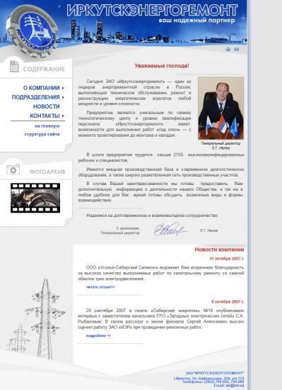 Скриншот сайта ЗАО «Иркутскэнергоремонт»