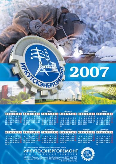 Настенный календарь «Иркутскэнергоремонт»
