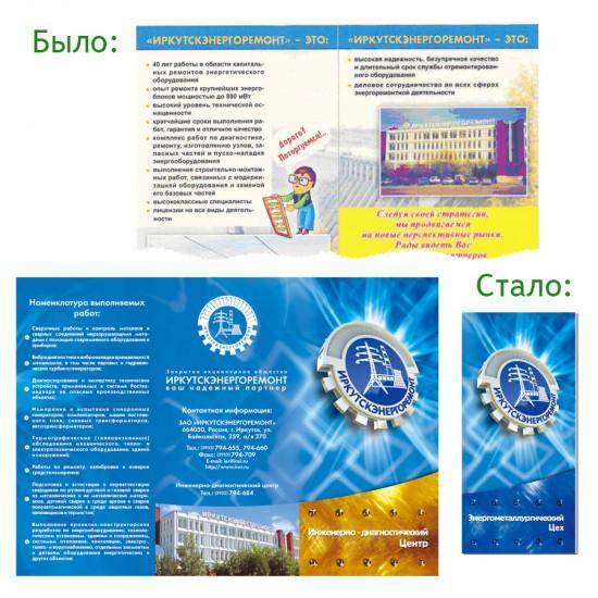 Буклет компании, до и после