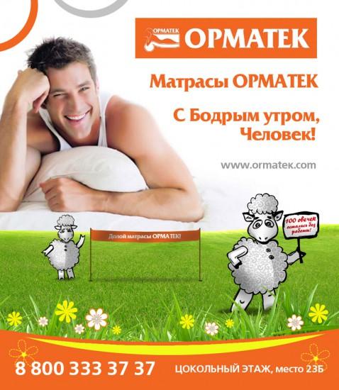 Макет брандмауэра для матрасов «Орматек»