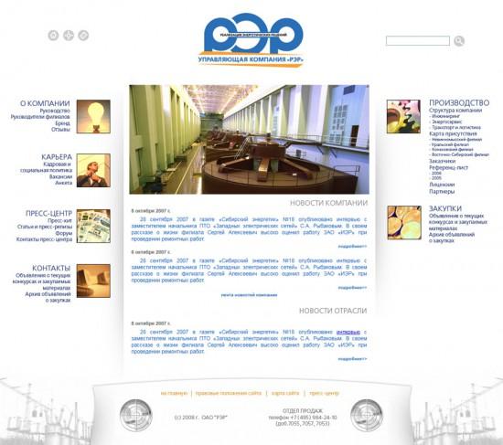 Скриншот сайта инжиниринговой компании «РЭР»