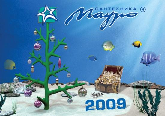 Новогодний календарь для магазина сантехники