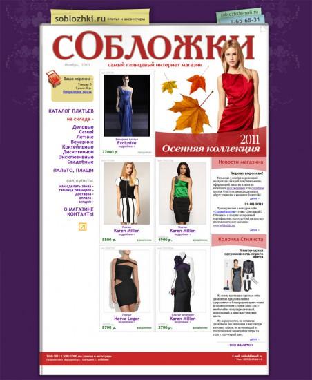 Скриншот интернет-магазина «С Обложки»