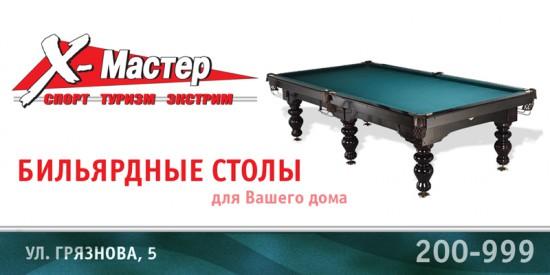 """Рекламный баннер """"Бильярдные столы"""""""