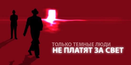 Баннер «Только тёмные люди не платят за свет»